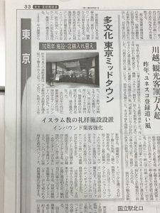 日経記事2月22日