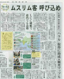 20170424北海道新聞修正