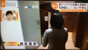 TBS Nスタ 東京ミッドタウン礼拝室2