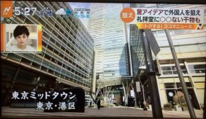 TBS Nスタ 東京ミッドタウン礼拝室 1