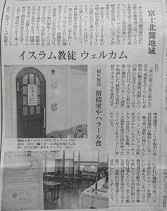 読売新聞の山梨版に掲載
