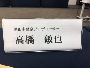 観光庁報告会写真2